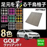 VW ゴルフ 7 ヴァリアント トランクマット ◆ 千鳥格子柄 HOTFIELD