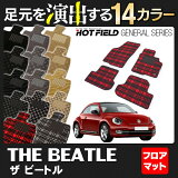 VW フォルクスワーゲン ザ・ビートル フロアマット ◆ 選べる11カラー HOTFIELD 10P30Nov14
