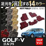 VW フォルクスワーゲン GOLF ゴルフ5 フロアマット5点 ◆ 選べる11カラー HOTFIELD