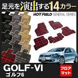 VW フォルクスワーゲン GOLF ゴルフ6 フロアマット5点 ◆ 選べる11カラー HOTFIELD