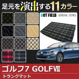 VW フォルクスワーゲン GOLF ゴルフ7 トランクマット ◆ 選べる11カラー HOTFIELD