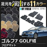 VW フォルクスワーゲン GOLF ゴルフ7 フロアマット5点 ◆ 選べる11カラー HOTFIELD