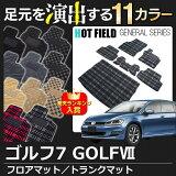 VW フォルクスワーゲン GOLF ゴルフ7 フロアマット5点+トランクマット ◆ 選べる11カラー HOTFIELD