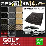 VW ゴルフ 7 ヴァリアント トランクマット ◆ 選べる11カラー HOTFIELD