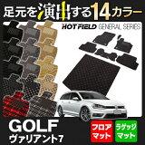 VW ゴルフ 7 ヴァリアント フロアマット5点+トランクマット ◆ 選べる11カラー HOTFIELD