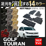 VW フォルクスワーゲン ゴルフトゥーラン フロアマット6点 ◆ 選べる11カラー HOTFIELD