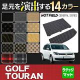 VW フォルクスワーゲン ゴルフトゥーラン トランクマット2点 ◆ 選べる8タイプ ◆  HOTFIELD