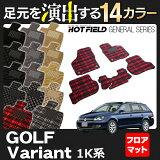 VW ゴルフヴァリアント 1K系 フロアマット5点 ◆ 選べる11カラー HOTFIELD