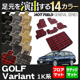 VW ゴルフヴァリアント 1K系 フロアマット5点+トランクマット ◆ 選べる11カラー HOTFIELD