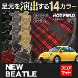 VW フォルクスワーゲン ニュービートル フロアマット ◆ 選べる11カラー HOTFIELD