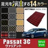 VW フォルクスワーゲン パサートヴァリアント トランクマット ◆ 選べる11カラー HOTFIELD