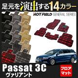 VW フォルクスワーゲン パサートヴァリアント フロアマット5点 ◆ 選べる11カラー HOTFIELD 10P13Nov14