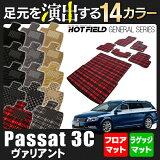 VW フォルクスワーゲン パサートヴァリアント フルセットマット ◆ 選べる11カラー HOTFIELD