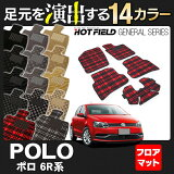 VW フォルクスワーゲン ポロ (6RC系) フロアマット5点 ◆ 選べる11カラー HOTFIELD 10P07Feb15