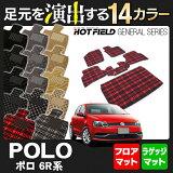 VW フォルクスワーゲン ポロ (6RC系) フロアマット5点+トランクマット ◆ 選べる11カラー HOTFIELD