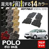 VW フォルクスワーゲン ポロ (9NB系) フロアマット ◆ 選べる8タイプ ◆  HOTFIELD