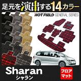VW フォルクスワーゲン シャラン フロアマット6点 ◆ 選べる11カラー HOTFIELD
