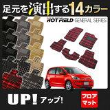 VW フォルクスワーゲン アップ! UP フロアマット5点 ◆ 選べる8タイプ HOTFIELD 10P12Sep14