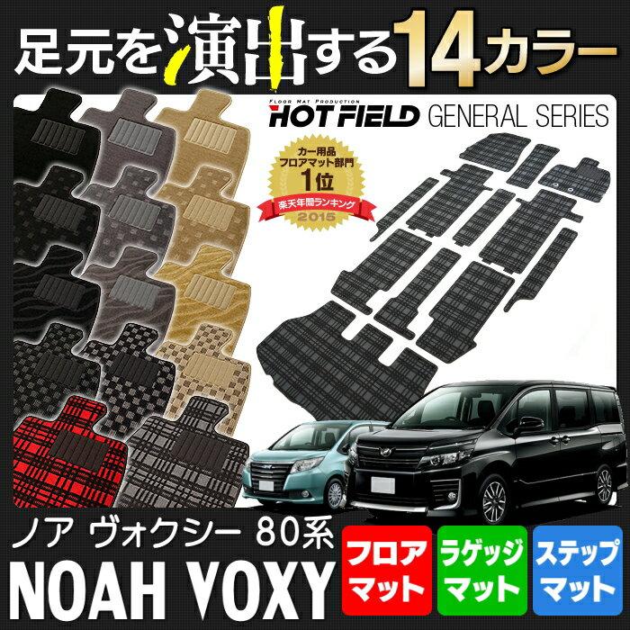 トヨタ ノア・ヴォクシー 80系 フロアマット+ステップマット+トランクマット◆選べる14…...:hotfield:10001001