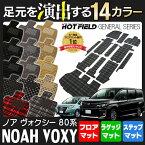 トヨタ ノア・ヴォクシー 80系 フロアマット+ステップマット+トランクマット ◆ 選べる11カラー HOTFIELD
