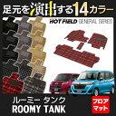 トヨタ ルーミー タンク 900系 フロアマット ◆選べる14カラー HOTFIELD 光触媒加工済