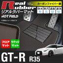 日産 GT-R R35 フロアマット ラゲッジマット ◆カーボンファイバー調 リアルラバー HOTFIELD 『送料無料 マット 車 運転席 助手席 カーマット カーペット カスタムパーツ 車用品 カー用品 日本製 ホットフィールド』