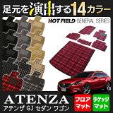 マツダ アテンザ GJ系 フロアマット+トランクマット ◆ 選べる11カラー HOTFIELD