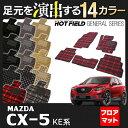 マツダ CX−5 フロアマット ◆ 選べる14カラー HOTFIELD 光触媒加工済み | カーマット 自動車 mazda カーペット カー用品 フロア フロア...