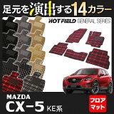 マツダ CX-5 フロアマット ◆ 選べる8タイプ ◆  HOTFIELD