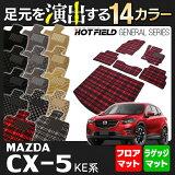 マツダ CX−5 フロアマット+トランクマット ◆ 選べる11カラー HOTFIELD