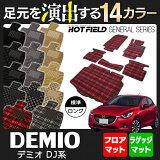 マツダ 新型デミオ DJ系 フロアマット+トランクマット ◆ 選べる11カラー HOTFIELD