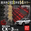 マツダ CX-3 DK系 フロアマット+トランクマット ◆ 選べる14カラー HOTFIELD 光触媒加工済み | カーマット 自動車 mazda カーペット ...