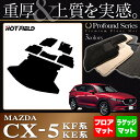 マツダ CX-5 cx5 新型 KF系 KE系 対応 フロアマット+ラゲッジマット ◆ 重厚Profound HOTFIELD 光触媒加工済み | カーマット ...