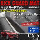 マツダ 新型CX-5 cx5 KF系 ドアトリムカバーマット ◆ キックガード HOTFIELD 『ホットフィールド mazda キック マット プロテクター ...