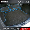 マツダ 新型 CX-5 cx5 KF系 ラゲッジルームマット 送料無料 HOTFIELD 光触媒加工済み|