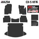 マツダ CX-5 cx5 新型 KF KE 対応 フロアマット トランクマット ラゲッジマット ◆カーボンファイバー調 リアルラバー HOTFIELD 『送料無料 マット 車 運転席 助手席 カーマット 車用品 カー用品 日本製 ホットフィールド』