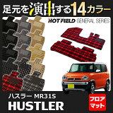 スズキ ハスラー MR31S フロアマット ◆ 選べる11カラー HOTFIELD 10P07Feb15