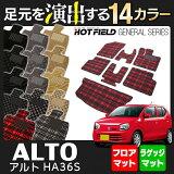 【消臭?抗菌】 スズキ 新型アルト HA36S フロアマット+トランクマット ◆ 選べる11カラー HOTFIELD