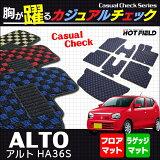 【消臭?抗菌】 スズキ 新型アルト HA36S フロアマット+トランクマット ◆ カジュアルチェック HOTFIELD