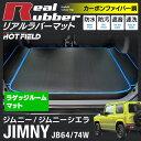 スズキ 新型 ジムニー ラゲッジルームマット ジムニーシエラ JB64W JB74W ◆ カーボン
