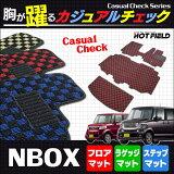 ホンダ NBOX ・ NBOXカスタム フロアマット+トランクマット フロント一体式 ◆ カジュアルチェック HOTFIELD