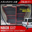 ホンダ 新型 N-BOX / NBOX カスタム ラゲッジルームマット JF3 JF4 ラゲッジルームマ