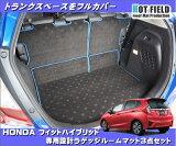 ホンダ フィットハイブリッド GP5 ■ ラゲッジルームマット ■  HOTFIELD