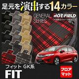 ホンダ Fit フィット GK系 フロアマット ◆ 選べる11カラー HOTFIELD