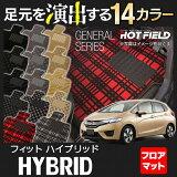ホンダ フィットハイブリッド GP5 フロアマット ◆ 選べる11カラー HOTFIELD