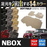 ホンダ NBOX / NBOXカスタム フロアマット フロント一体式 ◆ 選べる11カラー HOTFIELD