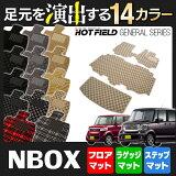 ホンダ NBOX ・ NBOXカスタム フロアマット+トランクマット フロント一体式 ◆ 選べる11カラー HOTFIELD