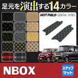 ホンダ NBOX ・ NBOXカスタム ステップマット ◆ 選べる11カラー HOTFIELD