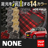 ホンダ N-ONE フロアマット フロント一体式 ◆ 選べる11カラー HOTFIELD