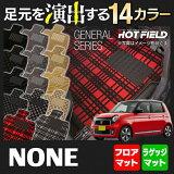 ホンダ N-ONE フロント一体式 フロアマット+トランクマット ◆ 選べる11カラー HOTFIELD